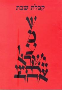 Shabbat Cover