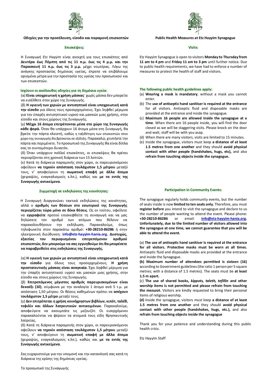 updatedOctober2020AsPublishedextenedCORONA-Public-Health-Measures-at-Etz-Hayyim-Synagogue-page-001