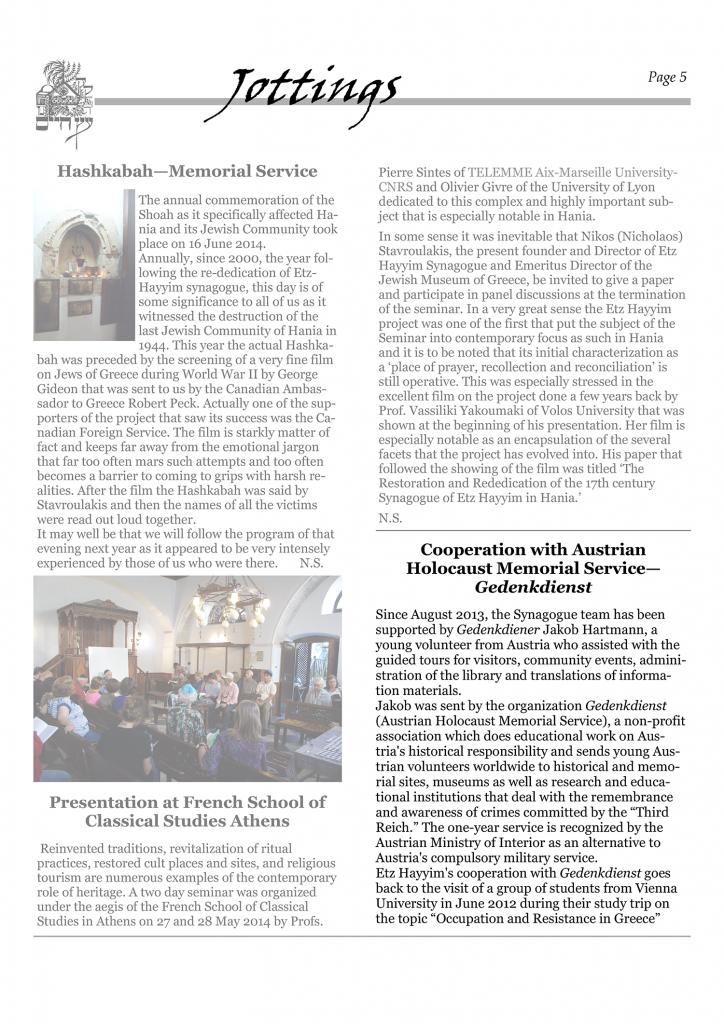 newsletterroshhashana2014_page_1